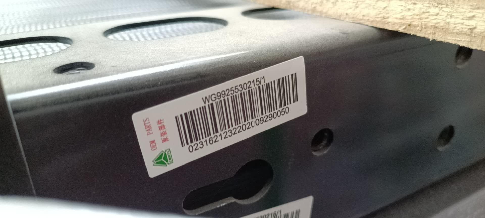 WG9925530215重汽国六天然气原厂