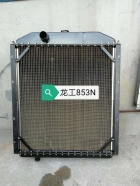 柳工853散热器